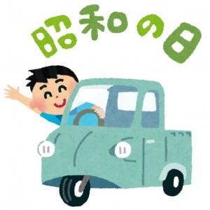 syouwanohi