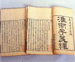 1804车《淮南子》刊本