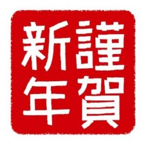 恭賀 新年 読み方 「恭賀新年(きょうがしんねん)」の意味や使い方 Weblio辞書