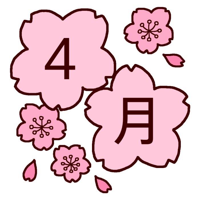 4月のイベント・行事・記念日・風物詩といえば - 日本文化研究ブログ ...