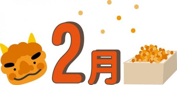 2gatsu02