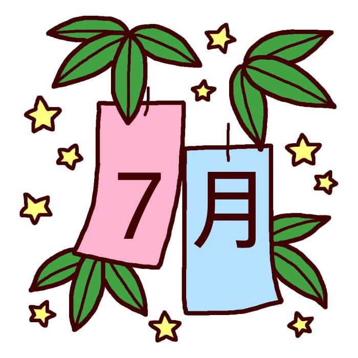 7月のイベント・行事・記念日・風物詩といえば