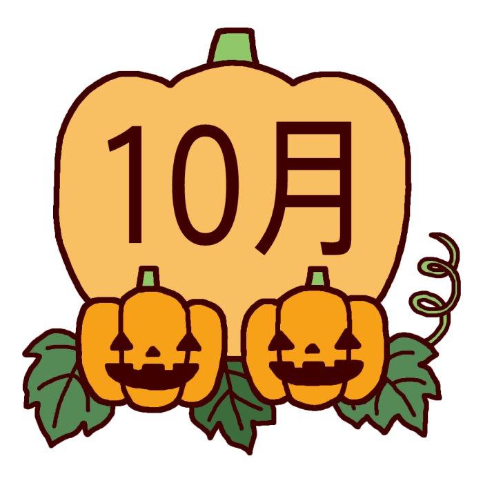 10月のイベント・行事・記念日・風物詩といえば