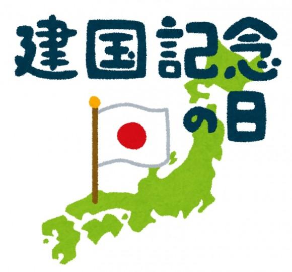 kenkoku_nohi