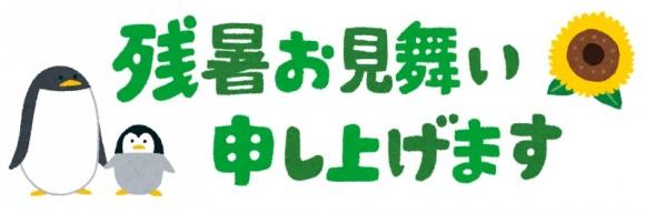 summer_message_zansyo