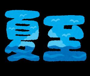 text_season_geshi-1