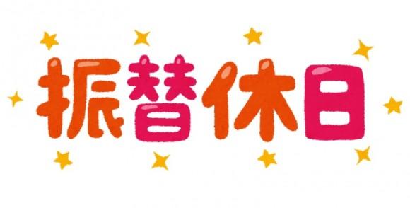 furikae_kyujitsu