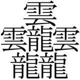 1 文字 漢字 難しい かっこいい