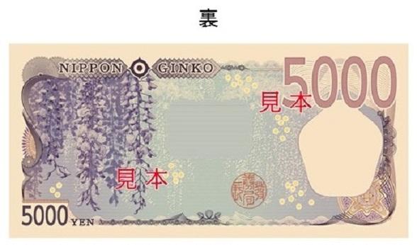 いつから 万 円 新 一 札 新紙幣の発行はいつから?旧紙幣はいつまで使える?発行停止の日付についても
