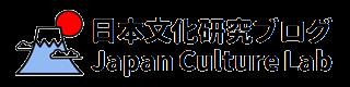 日本文化研究ブログ - Japan Culture Lab